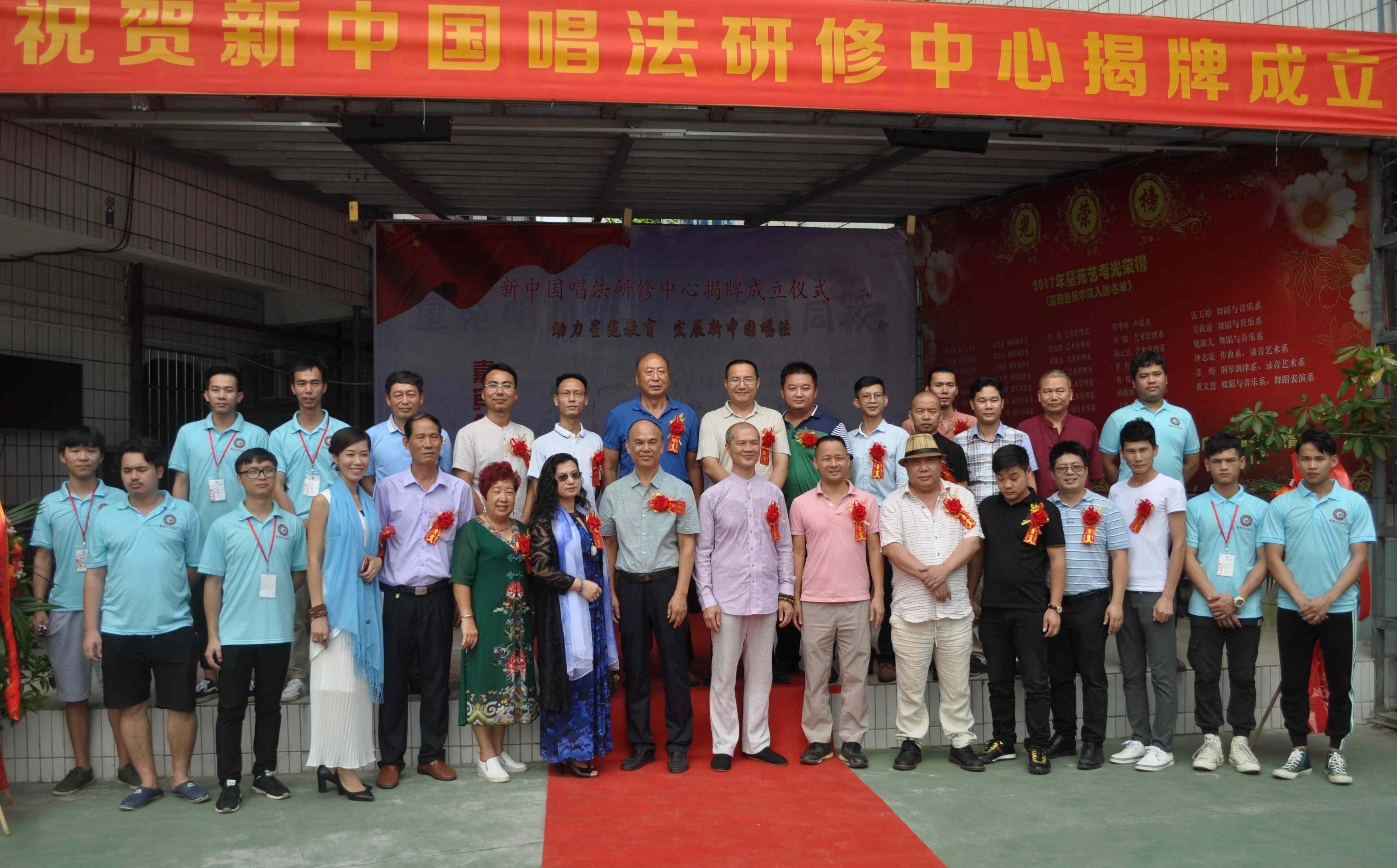 新中国唱法研修中心成立