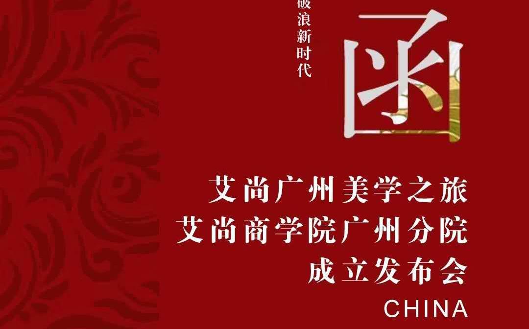 <span>10.26艾尚商学院广州分院成立大会</span>